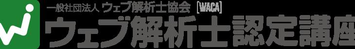 【終了】7/19(水)13:00〜開催【銀座・新橋・有楽町エリア開催】ウェブ解析士認定講座(旧初級)